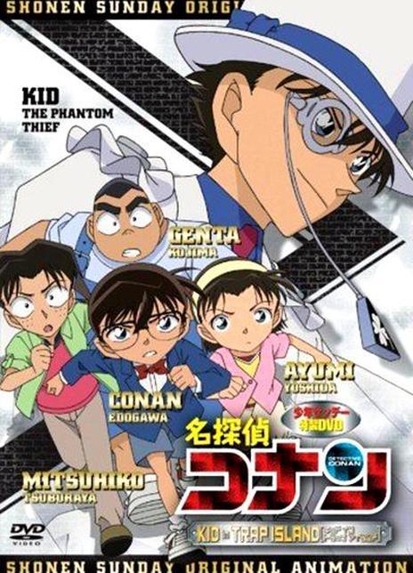 《名侦探柯南OVA10:怪盗基德孤岛决战》电影好看吗?名侦探柯南OVA10:怪盗基德孤岛决战影评及简介