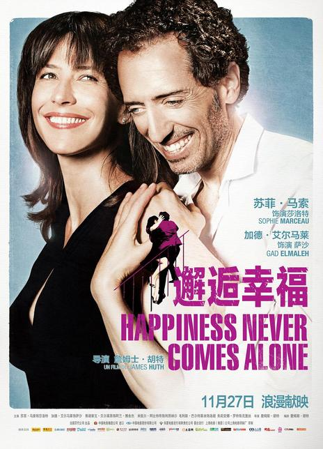 《邂逅幸福》电影好看吗?邂逅幸福影评及简介