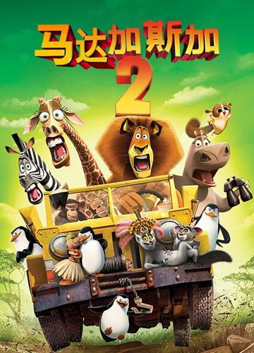 《马达加斯加2:逃往非洲》电影好看吗?马达加斯加2:逃往非洲影评及简介