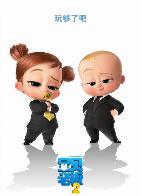 《宝贝老板2》电影好看吗?宝贝老板2影评及简介