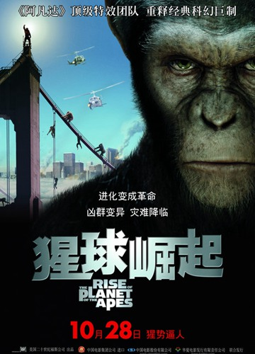《猩球崛起》电影好看吗?猩球崛起影评及简介
