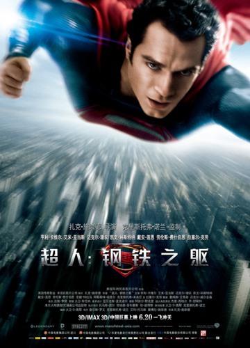 《超人:钢铁之躯》电影好看吗?超人:钢铁之躯影评及简介