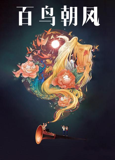 《百鸟朝凤》电影好看吗?百鸟朝凤影评及简介