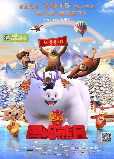 《熊出没之雪岭熊风》电影好看吗?熊出没之雪岭熊风影评及简介