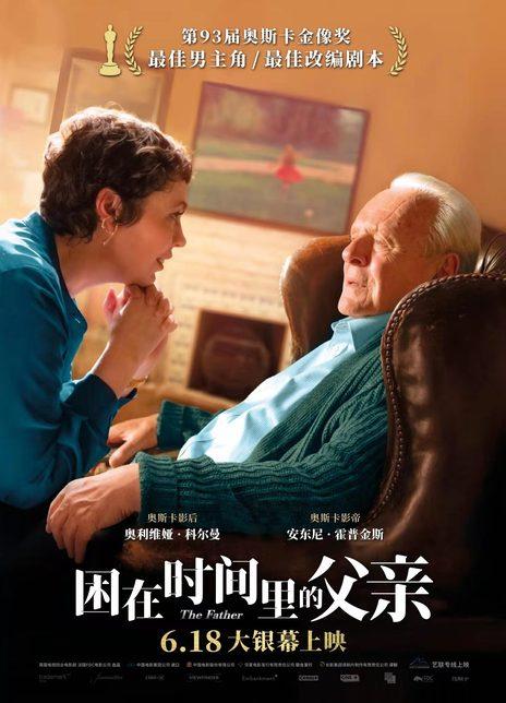 《困在时间里的父亲》电影好看吗?困在时间里的父亲影评及简介