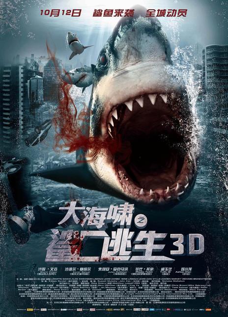 《大海啸之鲨口逃生》电影好看吗?大海啸之鲨口逃生影评及简介