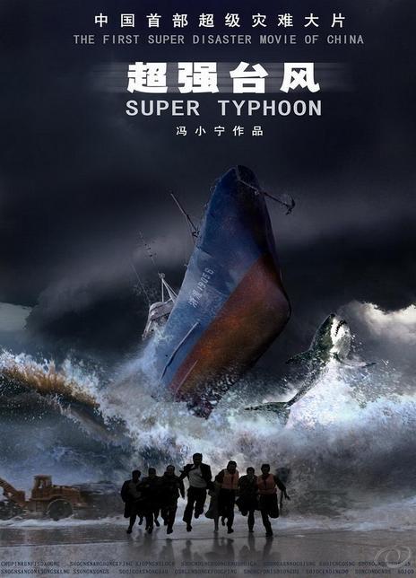 《超强台风》电影好看吗?超强台风影评及简介