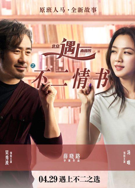 《北京遇上西雅图之不二情书》电影好看吗?北京遇上西雅图之不二情书影评及简介
