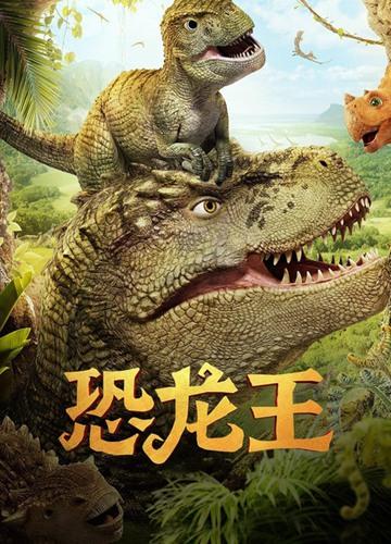 《恐龙王》电影好看吗?恐龙王影评及简介