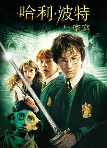 《哈利·波特与密室》电影好看吗?哈利·波特与密室影评及简介