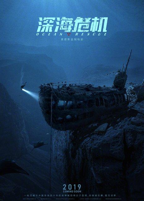 《深海危机》电影好看吗?深海危机影评及简介