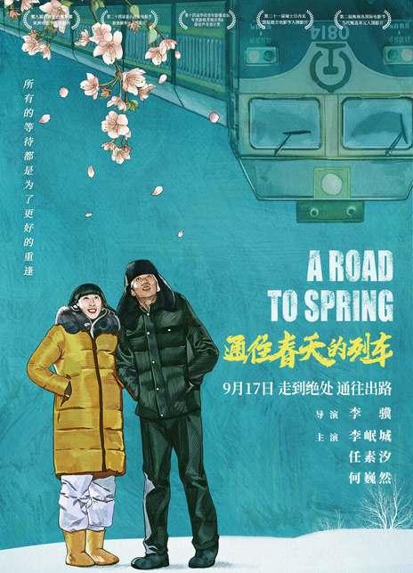 《通往春天的列车》电影好看吗?通往春天的列车影评及简介