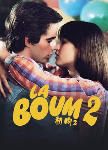 《初吻2》电影好看吗?初吻2影评及简介