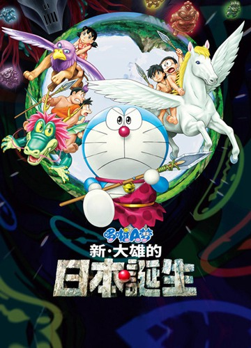 《哆啦A梦:新·大雄的日本诞生》电影好看吗?哆啦A梦:新·大雄的日本诞生影评及简介