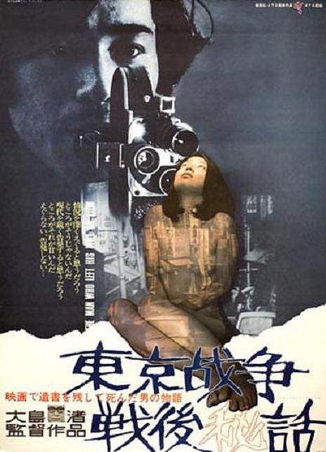 《东京战争战后秘史》电影好看吗?东京战争战后秘史影评及简介