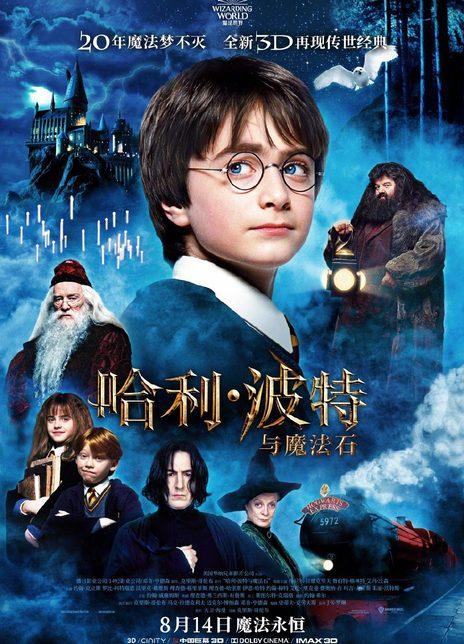 《哈利·波特与魔法石》电影好看吗?哈利·波特与魔法石影评及简介