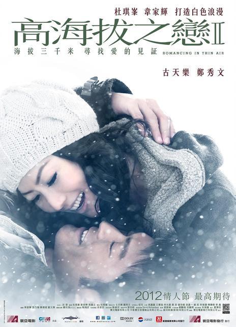 《高海拔之恋Ⅱ》电影好看吗?高海拔之恋Ⅱ影评及简介