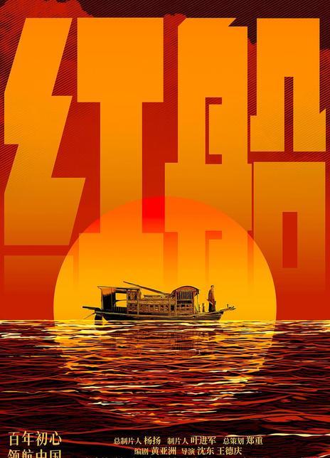 《红船》电影好看吗?红船影评及简介