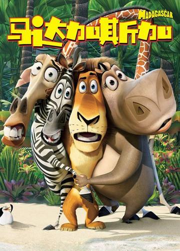 《马达加斯加》电影好看吗?马达加斯加影评及简介