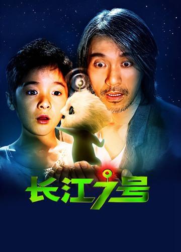 《长江七号》电影好看吗?长江七号影评及简介