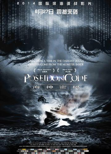 《海神密码》电影好看吗?海神密码影评及简介