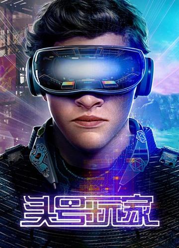 《头号玩家(3D IMAX)》电影好看吗?头号玩家(3D IMAX)影评及简介