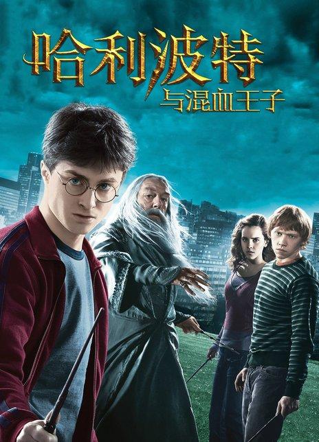 《哈利·波特与混血王子》电影好看吗?哈利·波特与混血王子影评及简介