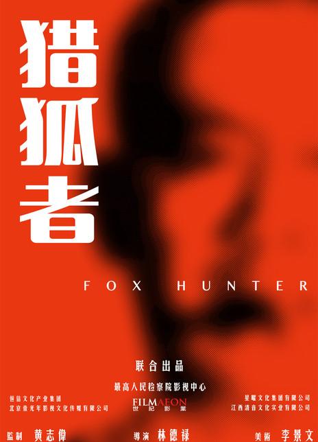 《猎狐者》电影好看吗?猎狐者影评及简介
