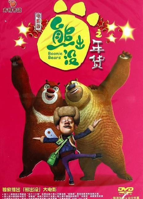 《熊出没之年货》电影好看吗?熊出没之年货影评及简介