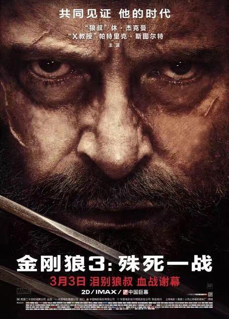《金刚狼3:殊死一战》电影好看吗?金刚狼3:殊死一战影评及简介