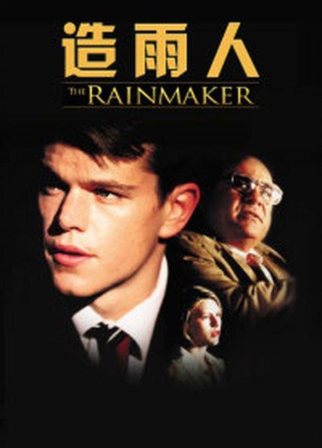 《造雨人》电影好看吗?造雨人影评及简介