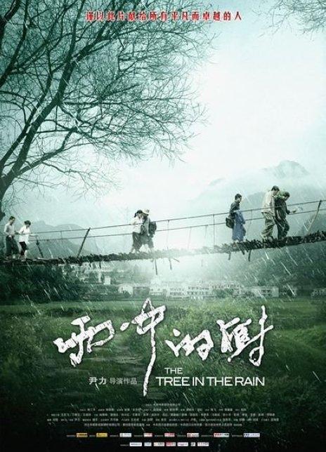 《雨中的树》电影好看吗?雨中的树影评及简介