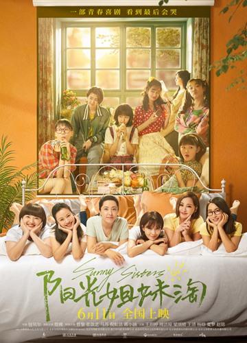 《阳光姐妹淘》电影好看吗?阳光姐妹