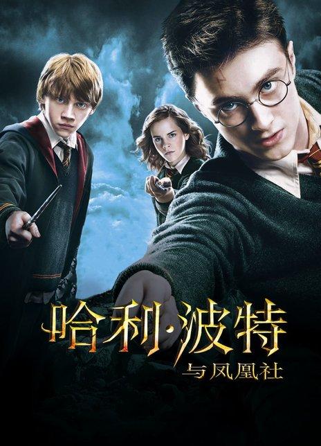 《哈利·波特与凤凰社》电影好看吗?哈利·波特与凤凰社影评及简介