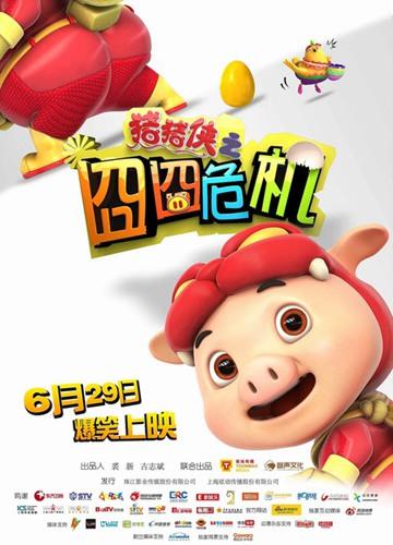 《猪猪侠之囧囧危机》电影好看吗?猪猪侠之囧囧危机影评及简介