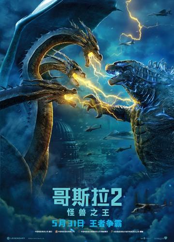 《哥斯拉2:怪兽之王》电影好看吗?哥斯拉2:怪兽之王影评及简介