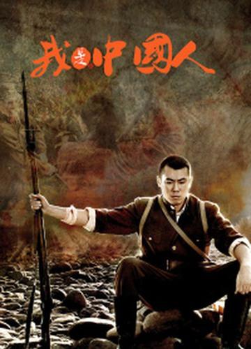 《我是中国人》电影好看吗?我是中国人影评及简介