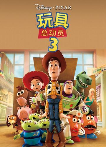 《玩具总动员3》电影好看吗?玩具总动员3影评及简介