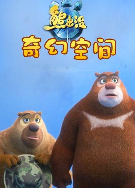 《熊出没·奇幻空间》电影好看吗?熊出没·奇幻空间影评及简介