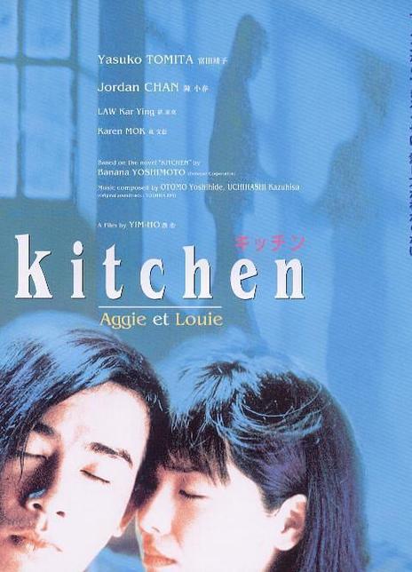 《我爱厨房》电影好看吗?我爱厨房影评及简介