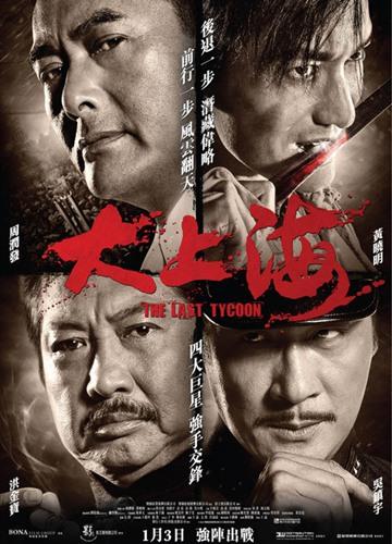 《大上海》电影好看吗?大上海影评及简介