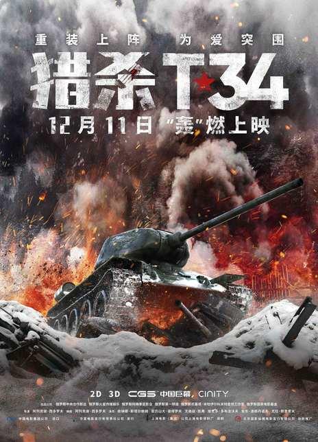 《猎杀T34》电影好看吗?猎杀T34影评及简介