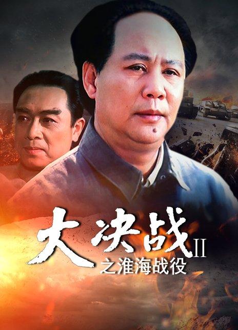 《大决战之淮海战役》电影好看吗?大决战之淮海战役影评及简介