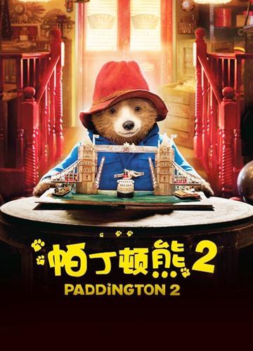 《帕丁顿熊2》电影好看吗?帕丁顿熊2影评及简介