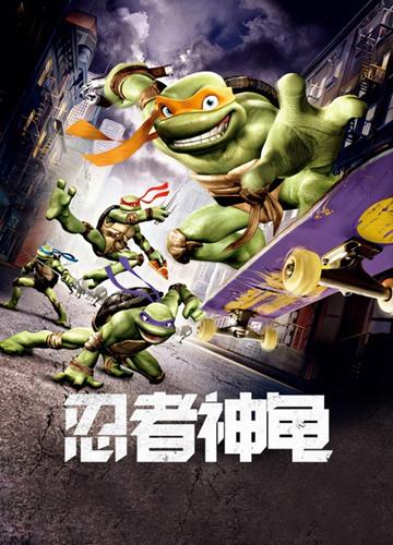 《忍者神龟》电影好看吗?忍者神龟影评及简介