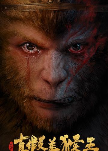 《西游记真假美猴王》电影好看吗?西游记真假美猴王影评及简介