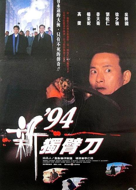 《94独臂刀之情》电影好看吗?94独臂刀之情影评及简介