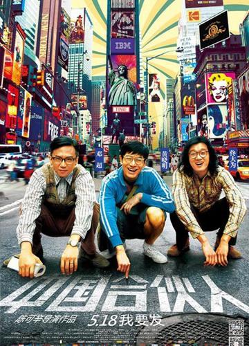 《中国合伙人》电影好看吗?中国合伙人影评及简介