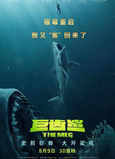 《巨齿鲨》电影好看吗?巨齿鲨影评及简介