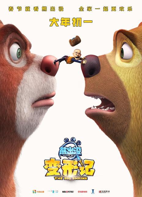 《熊出没·变形记》电影好看吗?熊出没·变形记影评及简介